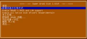 Chinese Super Grub2 Disk main menu