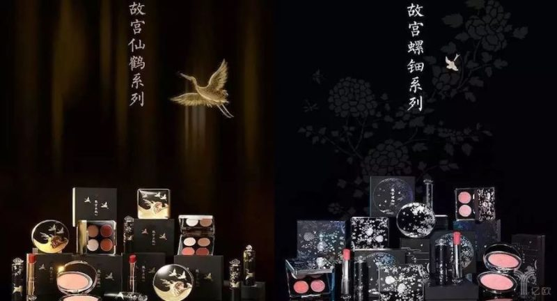 Forbidden city cosmetics line in China