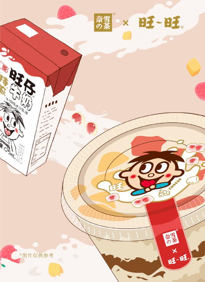 Wang Wang and Nai Xue Tea, Nostalgia marketing in China