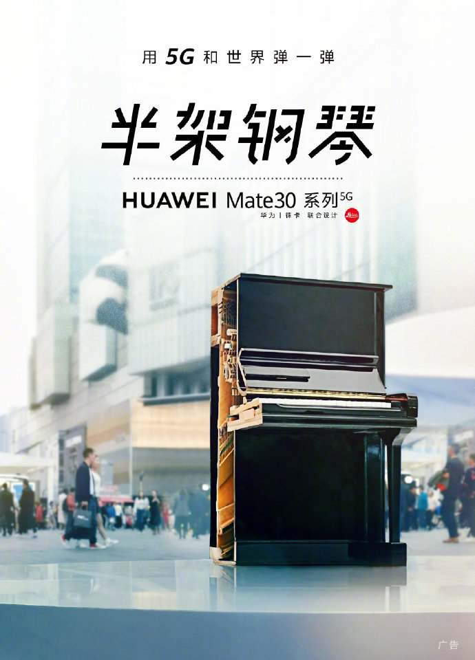 Offline marketing campaign in China by Huawei