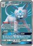 Pokemon Cosmic Eclipse card 219