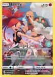 Pokemon Cosmic Eclipse card 237