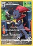 Pokemon Cosmic Eclipse card 238