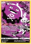 Pokemon Cosmic Eclipse card 243