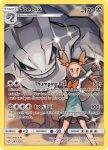 Pokemon Cosmic Eclipse card 247