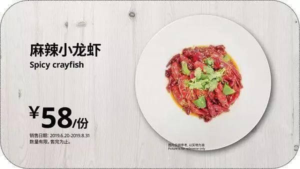 IKEA serves crayfish in Shandong