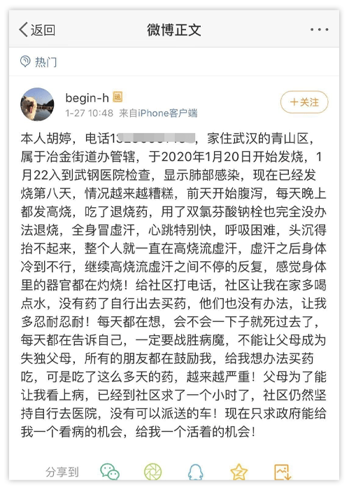 A member of the public pleads for help on Weibo.