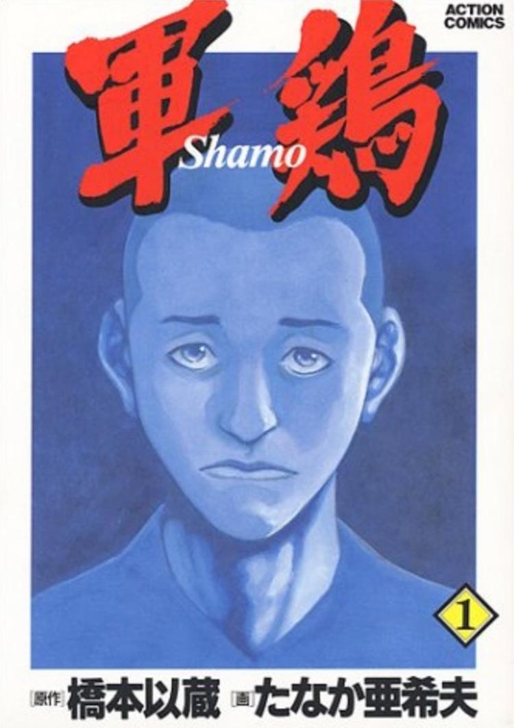 Coverage of the Shamo Manga