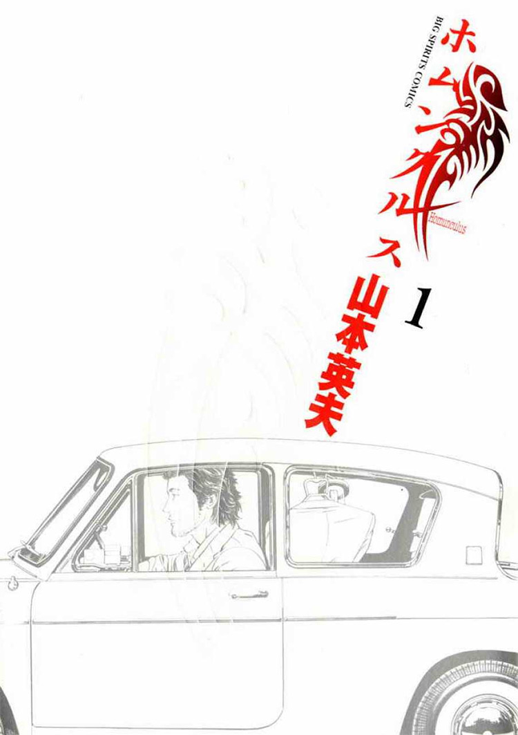 Homonculus Manga