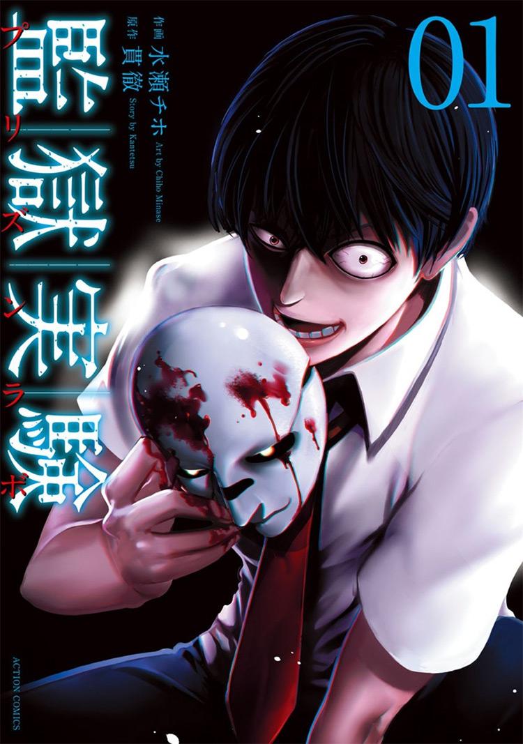 Kangoku Yikken (Prison Lab) manga