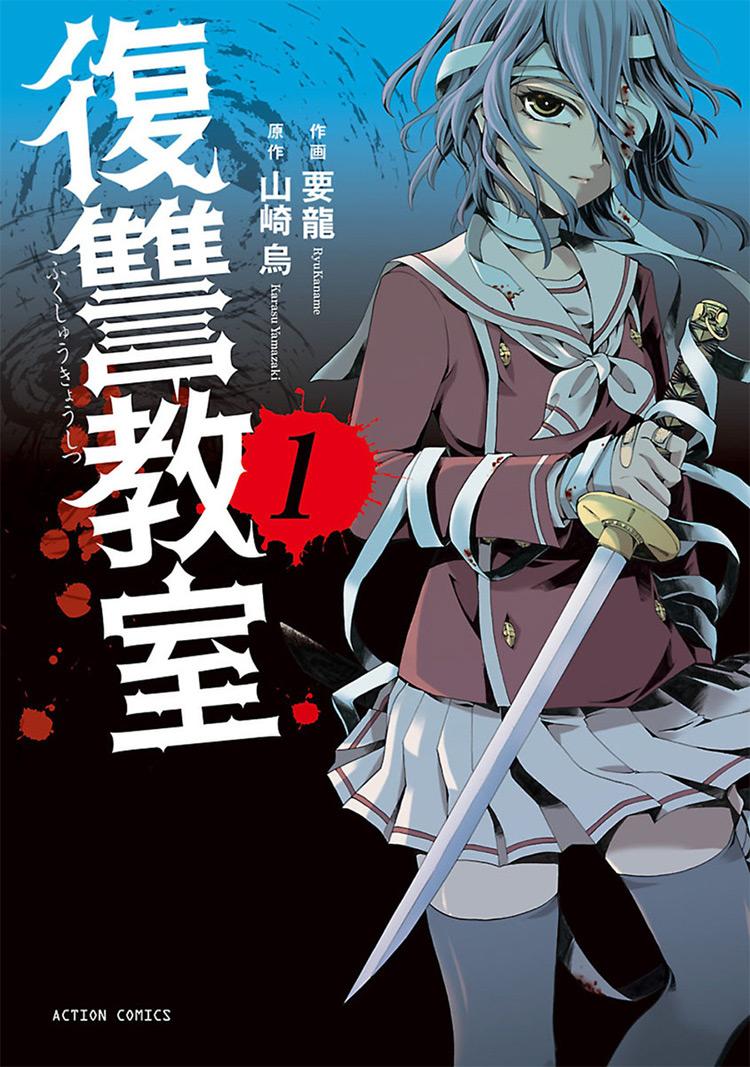 Manga Fukushuu Kyoushitsu (Revenge class)