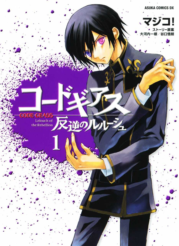 Manga Hanyaku no Lelouch
