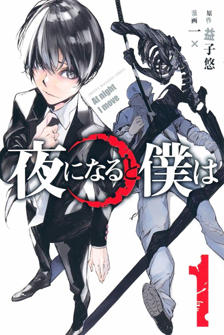 Yoru ni Naru to Boku wa (I'm moving at night) manga
