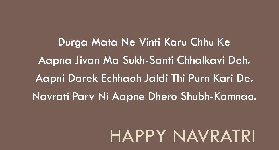 Happy Navaratri Messages Gujarati