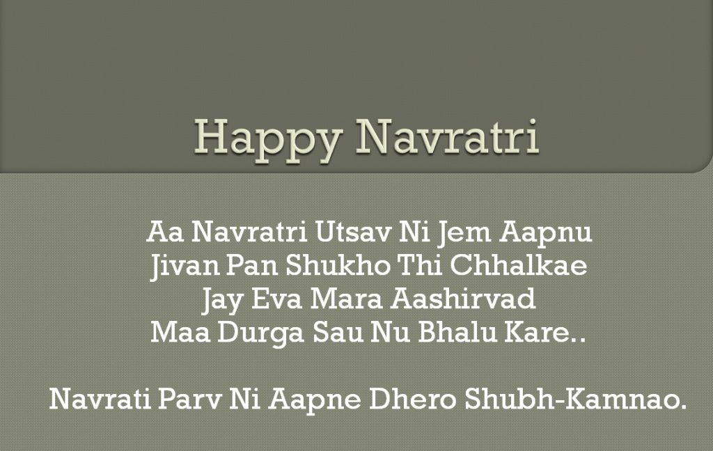 Happy Navratri SMS Gujarati